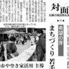 本日の中国新聞に鞆の若手と軽トラ市のことが掲載!~中継ぎ投手理論、炎のリリーバー