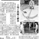 伝統を守りつつ、鞆の「ものづくり」の灯を絶やさない!~江戸期からの技を守り製品に生かす
