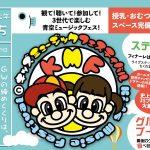 「キッズミュージックフェスティバル2019」~福山市沼隈町で開催!子ども達が五感を使って楽しめる体験型の野外音楽フェス