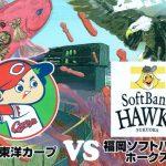 福山市民球場で2軍戦!広島東洋カープ VS 福岡ソフトバンクホークス~2017年8月6日に開催!