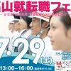 第2回福山就転職フェアに参加します!~7月29日(土)13時からリムふくやまにて