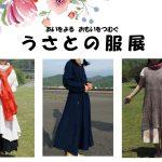 福山市瀬戸町で「うさとの服展」~綿、麻、絹をつむぎ、手織りし、草木染めされた布を使った服
