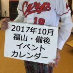 福山・備後イベントカレンダー2017年10月~福山市及び福山市近郊の大きなイベントから小さなイベントまでをご紹介