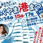 ふくやま港まつり2017~福山市箕沖町の特設会場に海王丸がやってくる!