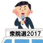 衆議院選挙2017「福山市(広島県第7区)の立候補者一覧」~開票速報、いまさら聞けない投票方法
