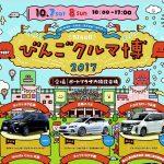 福山ポートプラザで「びんごクルマ博2017」が開催!国産ディーラー6社の新型車の展示&試乗イベント。その他イベント、アトラクション、縁日なども。
