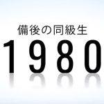 """備後の同級生1980~備後エリアの魅力的な""""同級生""""を紹介!10月17日創刊!"""