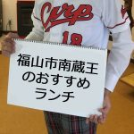 福山市南蔵王町周辺「チェック社長おすすめランチ!」~全14店を一挙にご紹介(おすすめ店は随時更新)