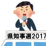 広島県知事選挙2017へ行こう!~「候補者アンケートまとめ」と「あなたの一票が生きる理由」