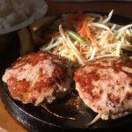 福山市新涯町のランチ、ハンバーグ「肉のはせ川」~100%牛肉粗挽はせ川ハンバーグ170g