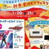 新春家づくりフェスタが神辺総合住宅展示場で開催!~1月20日(土)21日(日)の2daysで様々なイベントが開催