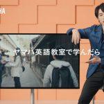 鞆の浦で撮影されたヤマハ音楽教室のCMが放映!~自分の思いを話せる英語篇が1月29日から全国放送