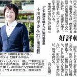 中国新聞の地域欄「福山」の備後版「新風びんご2018」に掲載されました!~人口ではなく、鞆に関わる人をいかに増やすか