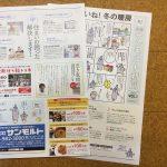 「月刊サンモルト新聞vol.1」創刊!~鞆町、田尻町、水呑町に限定配信