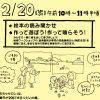 鞆・おもちゃサロン~絵本の読み聞かせ、簡単な楽器作り!未就学のお子さんと保護者対象