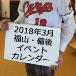 福山・備後イベントカレンダー2018年3月~福山市及び福山市近郊の大きなイベントから小さなイベントまでをご紹介