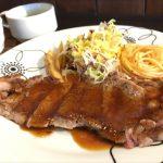 福山市新涯町のランチ、ステーキハウス「エムズステーキ」~プロの料理人のメニューをリーズナブルな価格で