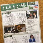 さんもると通信2018年5月、113号発刊!~サンモルトによるお役立ち情報誌