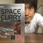 国盗りカレー合戦、宇宙編「スペースカレー」~宇宙日本食レトルトカレー