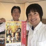 チェック社長のおすすめ映画「殿、利息でござる!」が福山で上映~ワンコインで観れる福山駅前上映会