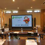 さいかい産業のペレットストーブの販売店会議に参加~今年で3回目の会議は山口県で