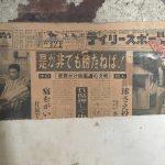 福山市鞆町の空き家再生プロジェクト第3弾!~番外編 昭和38年の古い新聞から感じる建物の歴史