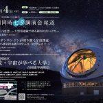 宇宙誕生や小惑星探査機「はやぶさ2」など世界最先端の研究内容を講義・解説!~平成30年8月4日(土)尾道で開催!