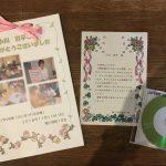 鞆小学校で「あこがれ授業」小学1年生、全生徒からのお礼の手紙