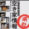 福山市鞆町の空き家や物件募集中!~ vol.14のマッチングに成功