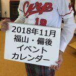 福山・備後イベントカレンダー2018年11月~福山市及び福山市近郊の大きなイベントから小さなイベントまでをご紹介