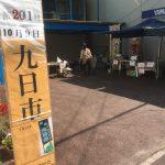 福山市鞆町「旧商店街復活プロジェクトep.003」~しょうばら九日市に行ってきた