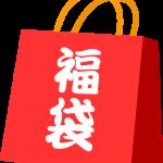 福山市内の初売り・バーゲン情報2019~百貨店・ショッピングモールの初売り、福袋、バーゲン情報
