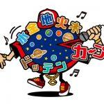 「福山市民球場オープン戦2019」前売チケット購入方法~1月16日よりチケット販売開始!開催日、駐車場、臨時バス、近隣の飲食店など
