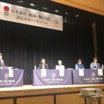 日本遺産「福山・鞆の浦」認定記念シンポジウムのパネルディスカッションに参加しました