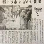 朝日新聞の備後欄に軽トラ市の記事が掲載~読者であり、来場者の方からの声で取材が実現