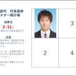 鞆銀座村、村長選挙~平成31年2月9日公示、11日投開票