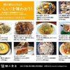 鞆の浦の「おいしい!」を味わおう~地元飲食店10店が保命酒醸造元のみりん、ちりめんを使ったオリジナルメニューを提供