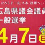広島県議会議員選挙2019の投票に行こう!~福山市選挙区 立候補予定者一覧