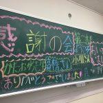 鞆小学校の「感謝の会」にお招きいただきました!~第2部は4年生の教室にて