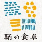 日本遺産 食の魅力発信事業「鞆の食卓」~ガス天とオランダ煮の振る舞い、ガス天づくり教室、子育て世代のためのWS