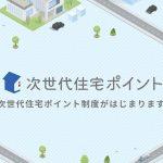 次世代住宅ポイント制度が6月1日より申請開始!~リフォームはもちろん新築にも適応