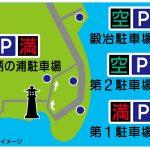 鞆の浦ゴールデンウイーク2019駐車場情報~無料臨時駐車場解放!4月28日、29日、5月3日、4日、5日は整理券が必要