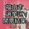 広島県議会議員選挙2019「福山市選挙区」開票速報!
