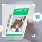 株式会社サンモルトLINE公式アカウント作成!~24時間相談受付、アウトレット商品や特価品の案内