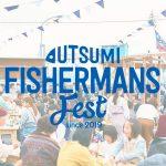 福山市内海町で開催される「UTSUMI FISHERMANS FEST」に行こう!~漁師と共に、魚を味わうフェス
