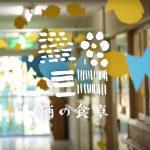 【鞆の食卓】日本遺産 食の魅力発信事業「鞆の食卓」のショートムービー完成!