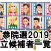 【参院選】参議院選挙2019「広島県選挙区 立候補者一覧」~令和元年7月21日投開票