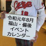 【イベント】福山・備後イベントカレンダー2019年8月~福山市及び福山市近郊の大きなイベントから小さなイベントまでをご紹介