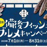 【食インベト】第2回備後フィッシュグルメキャンペーン~福山市50店舗にて令和元年7月1日~8月31日まで開催