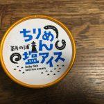 【アイス】鞆の浦ちりめんグルメ「#8 ちりめん塩アイス」~鞆の浦けんちゃんのいりこ屋